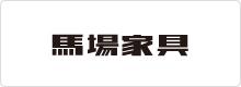 家具の藤倉の取り扱いリビングルームブランド06|山形県米沢市の家具・インテリア・オーダメイド家具屋