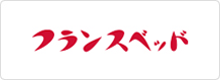 ベッドルーム取り扱いブランド01|山形県米沢市の家具・インテリア・オーダメイド家具屋