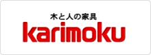家具の藤倉の取り扱いダイニングルームブランド01|山形県米沢市の家具・インテリア・オーダメイド家具屋