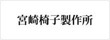 家具の藤倉の取り扱いダイニングルームブランド02|山形県米沢市の家具・インテリア・オーダメイド家具屋