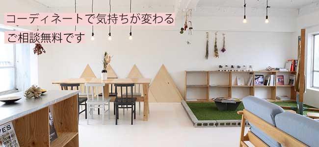 家具・インテリアのコーディネート|山形県米沢市の家具・インテリア・オーダメイド家具屋