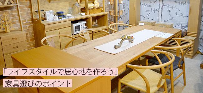 家具の選び方|山形県米沢市の家具・インテリア・オーダメイド家具屋