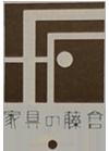 家具の藤倉|山形県米沢市の家具・インテリア・オーダメイド家具屋