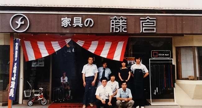 家具の藤倉沿革|山形県米沢市の家具・インテリア・オーダメイド家具屋